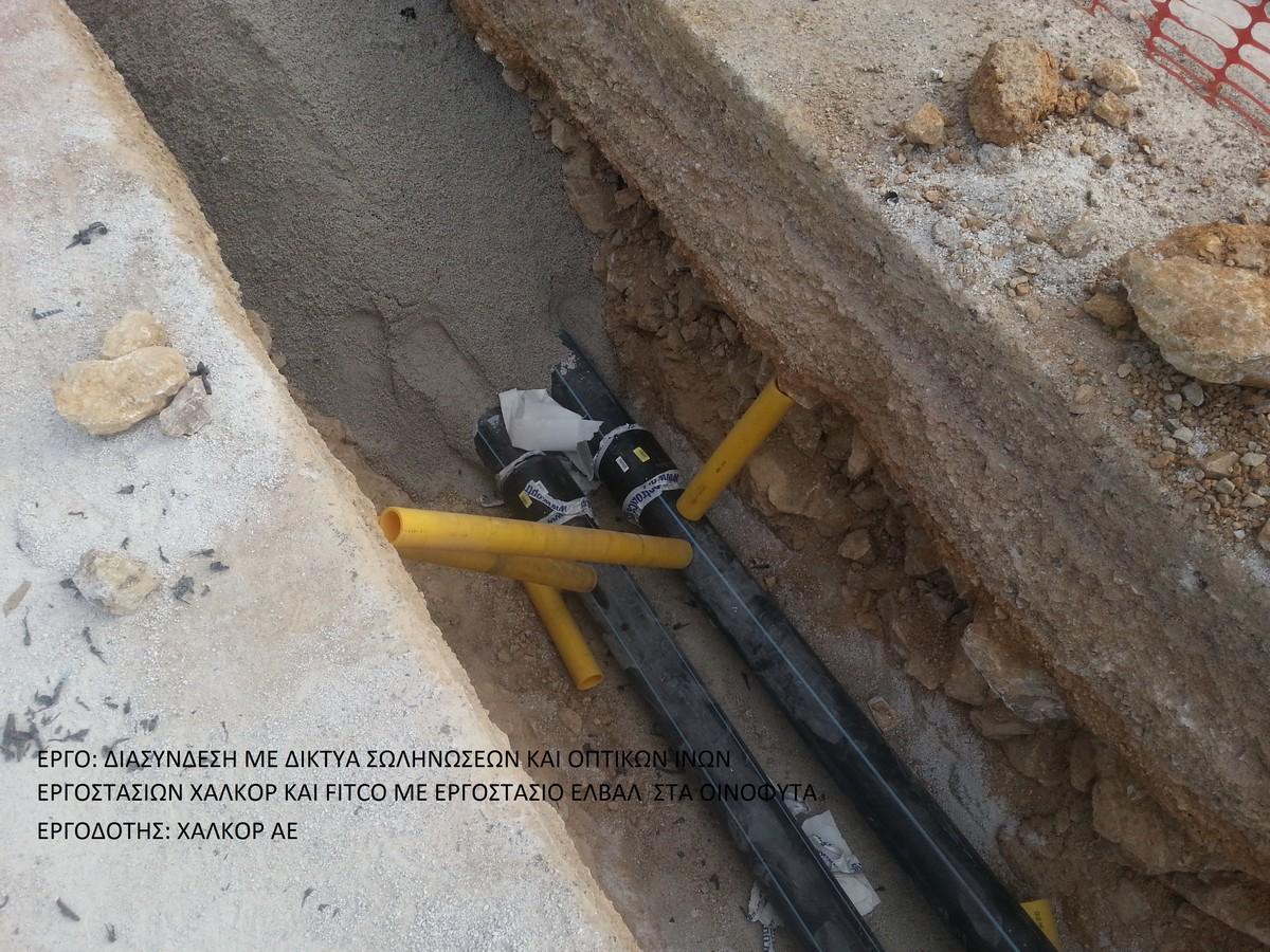 ΧΑΛΚΟΡ ΑΕ Διασύνδεση δικτύων αποβλήτων εργοστασίων ΧΑΛΚΟΡ & FITCO με εργοστάσιο ΕΛΒΑΛ στα Οινόφυτα Βοιωτίας